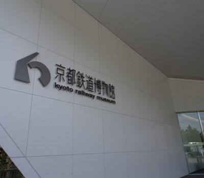 京都鉄道博物館体験レポート