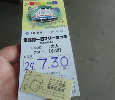 【女子旅】大人気のビール列車でプチ旅行 関東鉄道常総線