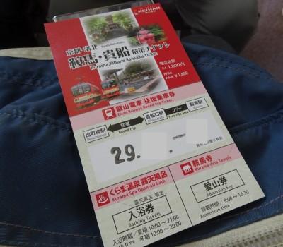 【女子旅】「鞍馬・貴船散策チケット」を使ってのんびりハイキングの旅