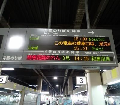 七尾線観光列車「花嫁のれん」の旅 車両紹介レポート