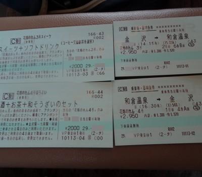 七尾線観光列車「花嫁のれん」の旅 食事編