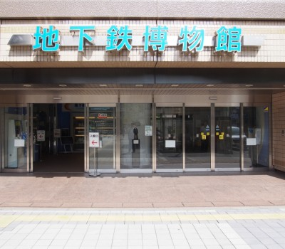 東京の地下鉄の秘密がわかる! 地下鉄博物館をレポート