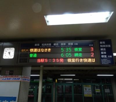 最東端の駅を訪ねて【花咲線東根室駅】 前編
