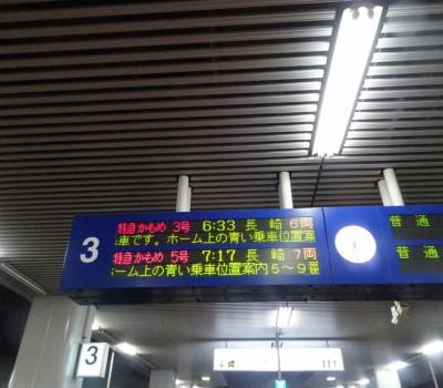 最西端の駅を訪ねて【松浦鉄道たびら平戸口駅】 前編