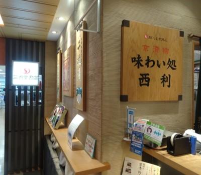 【駅チカ寿司】京都駅その2:京漬物味わい処 西利 The CUBE