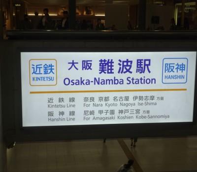 【駅チカ寿司】難波駅:すしまる なんばウォーク店