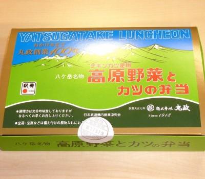 【駅弁レビュー】「八ヶ岳名物 高原野菜とカツの弁当」