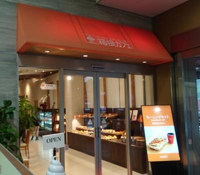 【トレインビュースポット】 箱根カフェ 箱根湯本駅