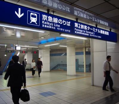 どちらが便利? 羽田空港をめぐる京急、東京モノレールの争い