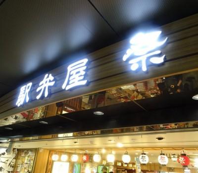 東京駅オススメ駅弁食べ比べレポート。1番人気は意外にもあの駅弁でした!
