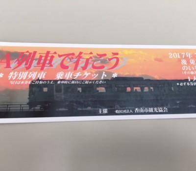 """走る""""おきゃく""""、A列車で行こうで呑み鉄"""