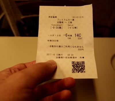 ワンコイン以上の価値! 京阪電車「プレミアムカー」を徹底解説