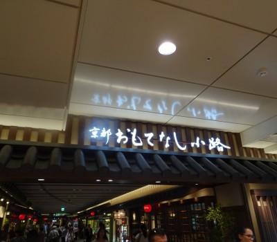 【駅チカ寿司】京都駅:寿しのむさし 京都駅八条口店