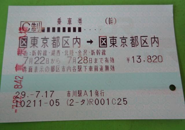 【お得情報:大回り】東京と京都を往復するより金沢に寄った方が安い!