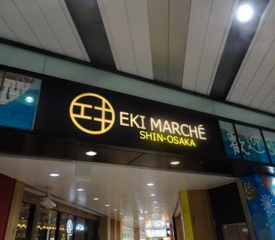【駅チカ寿司】新大阪駅:がんこ エキマルシェ新大阪店