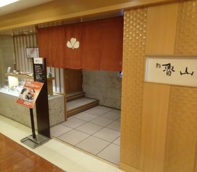 【駅チカ寿司】名古屋駅:鮨 魯山 名鉄店