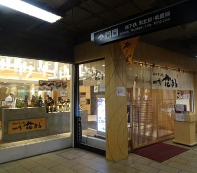 【駅チカ寿司】札幌駅その2:四季花まるPASEO店