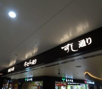 【駅チカ寿司】仙台駅その2:北辰鮨 仙台駅鮨通り店(ほくしんずし)
