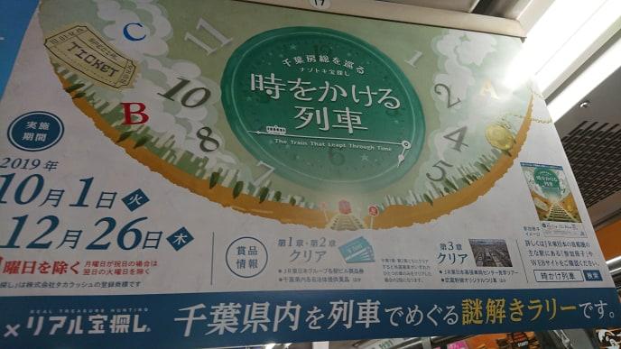 【JR×リアル宝探し】千葉房総を巡る「時をかける列車」第3章をクリア!楽しむためのポイント