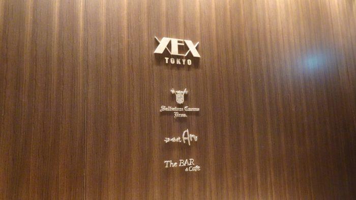 【トレインビューレストラン】XEX東京で素敵なディナーを楽しむ